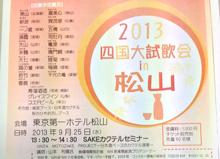 2013四国大試飲会_アイキャッチ