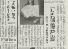 131128毎日新聞島根版