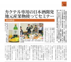 山陰経済ウィークリー2013