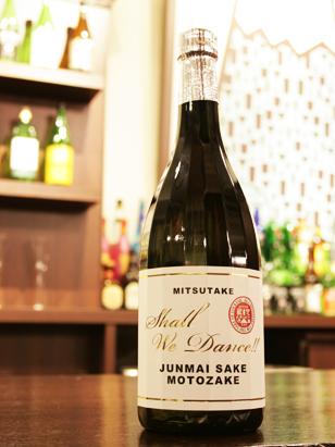 純米酒シャルウィダンスMOTOZAKE