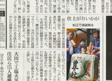 20140430朝日新聞島根版