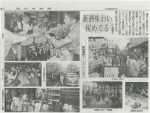 20140402西日本新聞