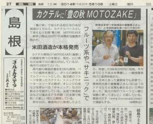 朝日新聞島根版