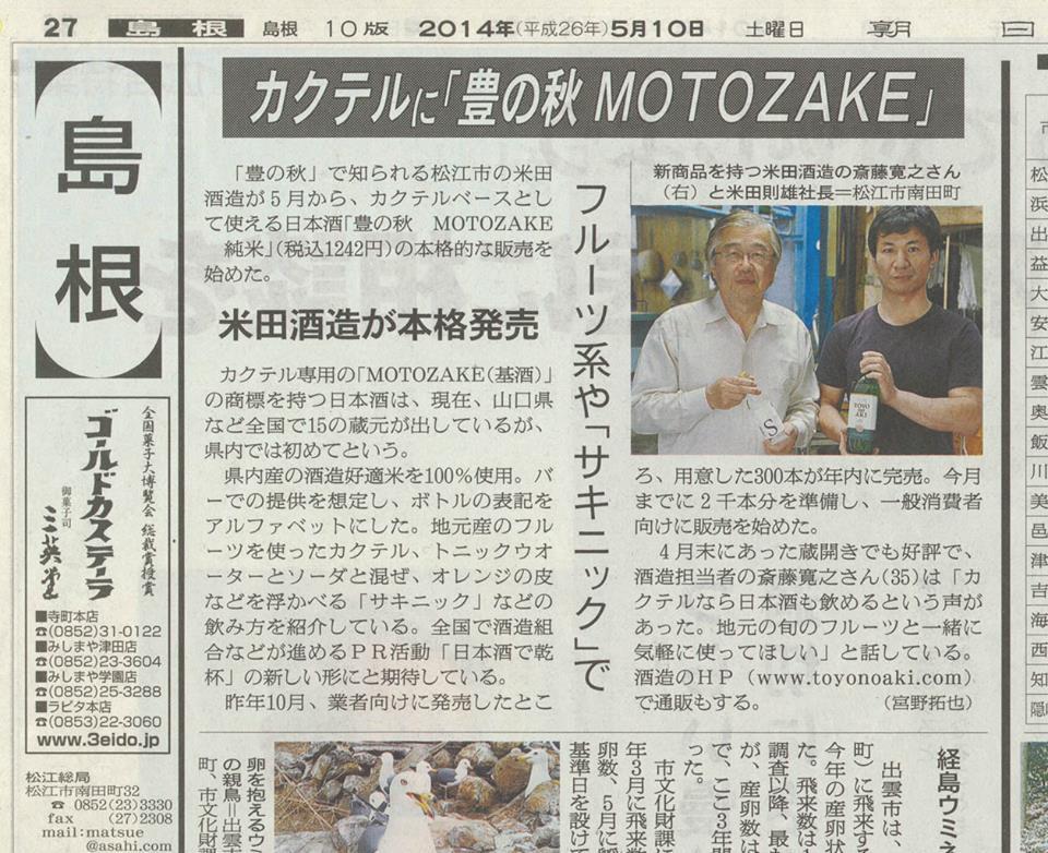 朝日新聞島根版 » 朝日新聞島根版   motozake お問い合わせ  