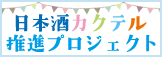 日本酒カクテル推進プロジェクト 女性だけの食専門家によるプロジェクト