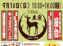 春鹿酒蔵まつり14