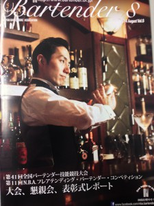 Bartender8月号表紙