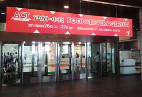 2014アクト中食展示会