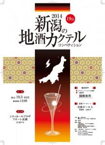 2014新潟地酒カクテルコンペ