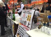 日本酒カクテルバーinブックフェス