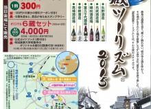 鹿島酒蔵ツーリズム2015 チラシ表
