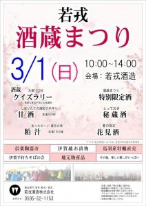 若戎酒蔵まつり2015