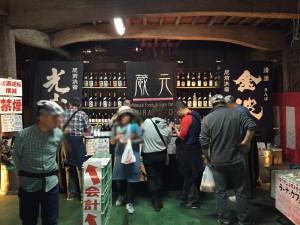 光武酒造場日本酒カクテルバー