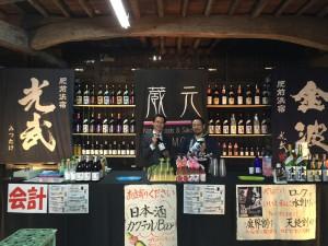 日本酒カクテルバー蔵元