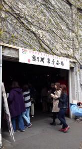 吉乃川常倉会場