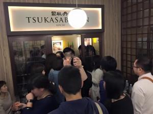 tsukasabotan-bar