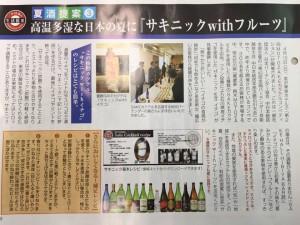 日本名門酒会情報誌2016年5月号