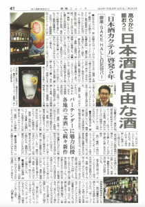 酒販ニュース2016年6月号