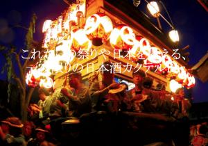 祭りBar