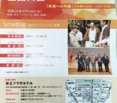 第42回日本名門酒会全国大会パンフ