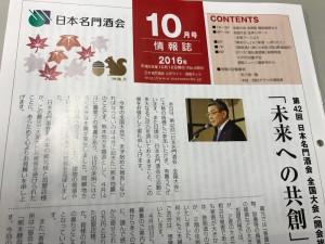 第42回日本名門酒会全国大会