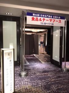 第44回日本名門酒会全国大会