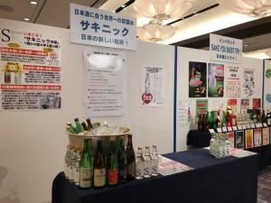 第45回日本名門酒会全国大会